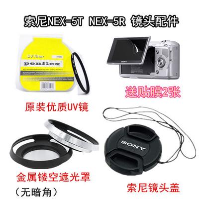 索尼NEX-5T 5TL 5R 5RL微單相機配件 遮光罩+UV鏡+鏡頭蓋+送貼膜