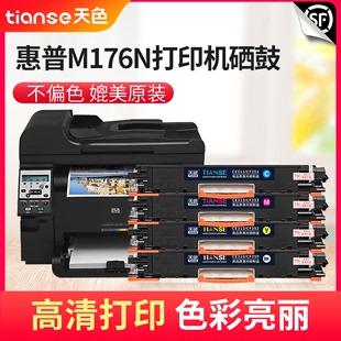 天色适用惠普HP Color Laserjet pro m176n粉盒mfp墨盒M177fw彩色激光打印机硒鼓CP1025NW碳粉晒鼓CF350A墨粉