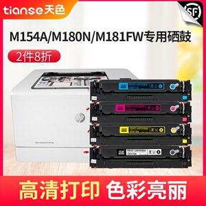 天色适用HP204a硒鼓M180n墨粉盒M154a硒鼓Color LaserJet Pro M181fw打印机M154NW粉盒m180N碳粉 CF510A硒鼓