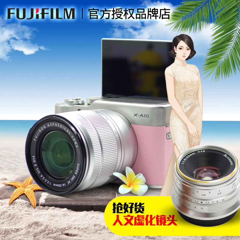 领券下单】Fujifilm/富士X-A10 自拍复古微单数码相机 富士xa10