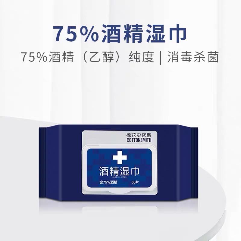 3包装75%酒精湿巾棉花史密斯RO纯水无纺布消毒杀菌55555