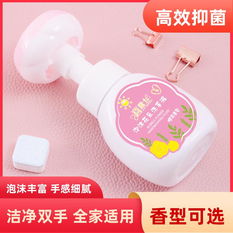 泡沫洗手液
