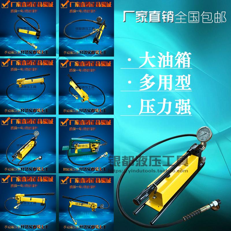 Гидравлическое давление вручную насос прибрежный CP-700 высокое давление насос небольшой гидравлическое давление насос станция высокое давление насос прибрежный давление масла насос CP-180