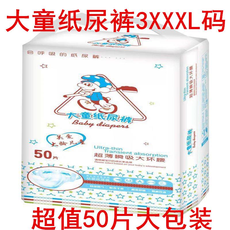 大童2岁-10 30-40-50-60斤尿不湿