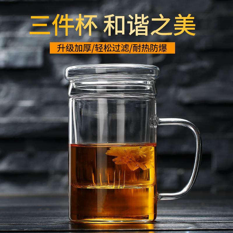 家用玻璃杯耐热花茶杯子三件套杯加厚泡茶带把过滤办公室用杯包邮