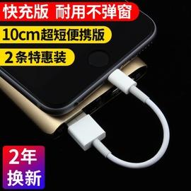 苹果数据线短便携适用于iPhone超短充电线充电宝短款十10厘米编织ipad快充冲电20cm手机充电器0.2迷你0.1米图片