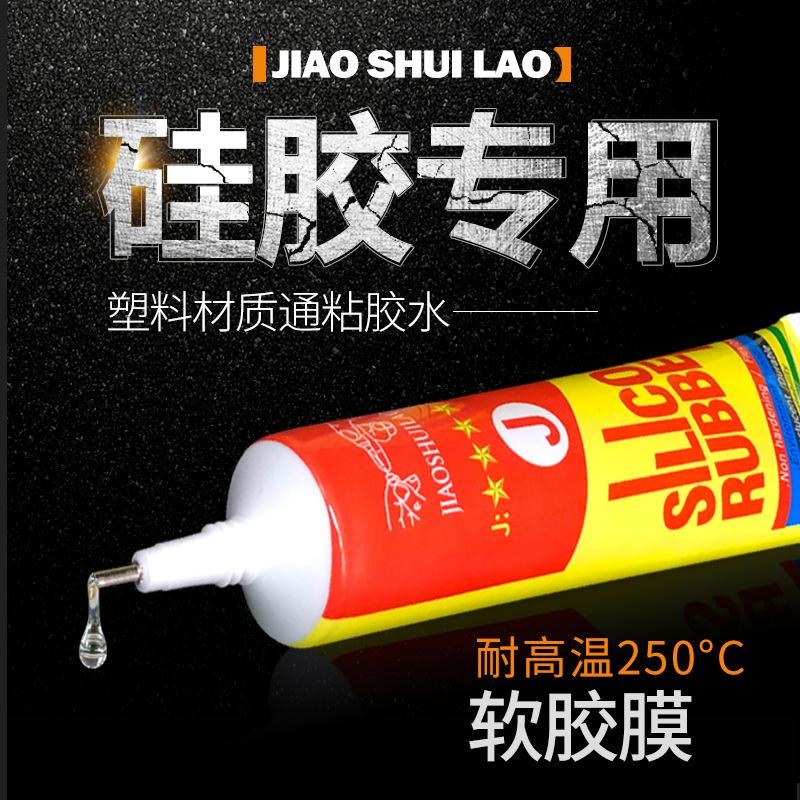 硅胶专用胶水软性强力万能密封粘模具板垫圈垫片条圈件块软管胶水