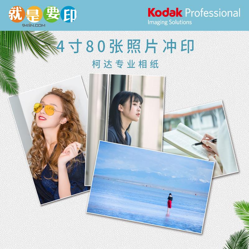 柯达洗照片4寸6寸照片冲印打印冲洗相片晒手机照片一套80张/35张