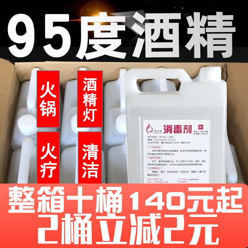 95度酒精家用消毒液火疗拔罐酒精灯火锅专用桶装工业酒精95%清洁