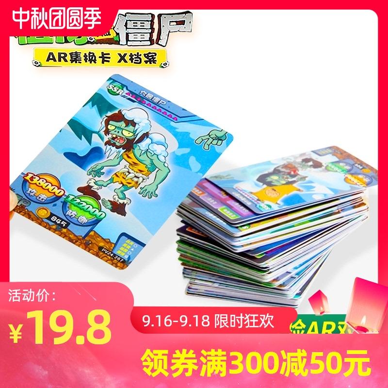 植物大战僵尸卡片全套卡片闪卡对战豪华版卡牌收藏收集册儿童玩具