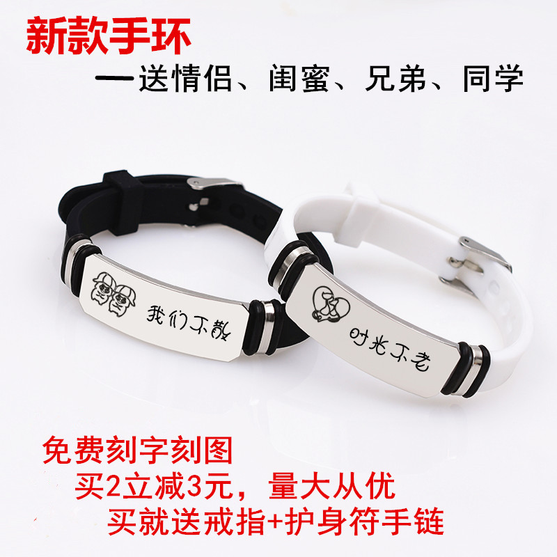 Korean couple Bracelet a pair of letterable fashion silicone bracelet for men and women