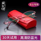 故乡月 时尚超轻老人眼镜 远近两用 20元(需用券)
