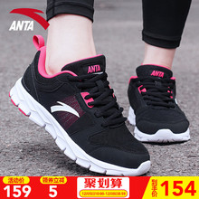 Anta women's shoes women's running official website 2019 winter new black autumn waterproof student travel shoes