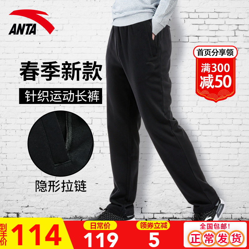 Anta sports pants men's pants 2020 spring new official website casual cotton small foot loose straight tube men's pants