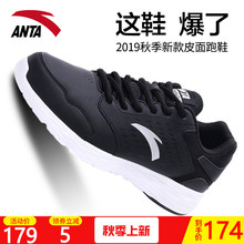 Anta men's shoes winter 2019 new running shoes official website men's autumn leather waterproof casual shoes