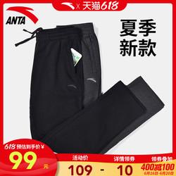 安踏官网运动长裤男士棉裤子2021夏季新款跑步裤针织舒适宽松卫裤