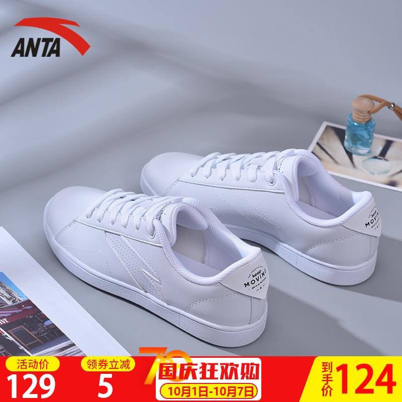 安踏板鞋运动鞋女鞋2019秋季新款休闲白色官网ins百搭小白鞋子潮券后129.00元