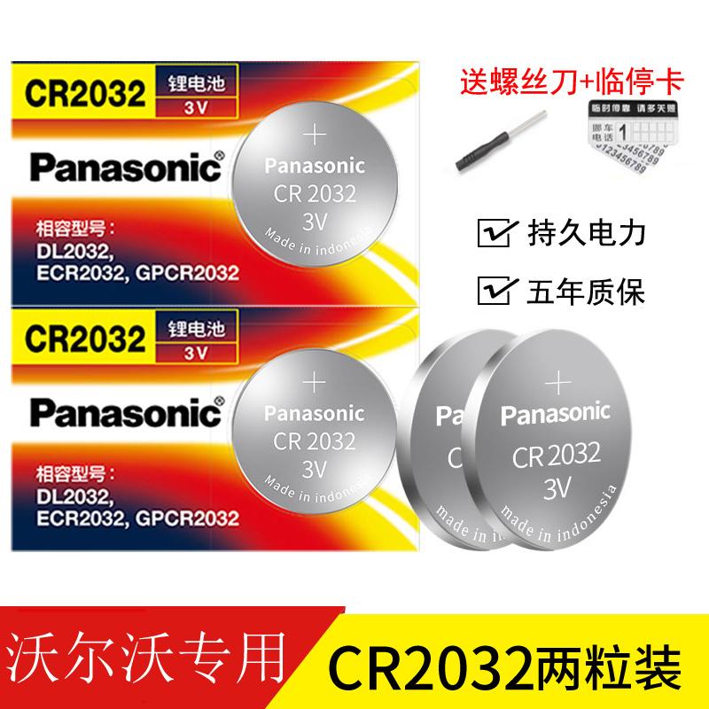 沃尔沃车钥匙电池xc60/XC90/xc40/s60l/v90/s90汽车遥控电子原装