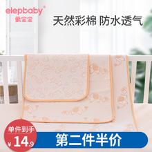 象宝宝婴儿隔尿垫可洗防水透气纯棉超大号新生儿宝宝防尿垫护理垫