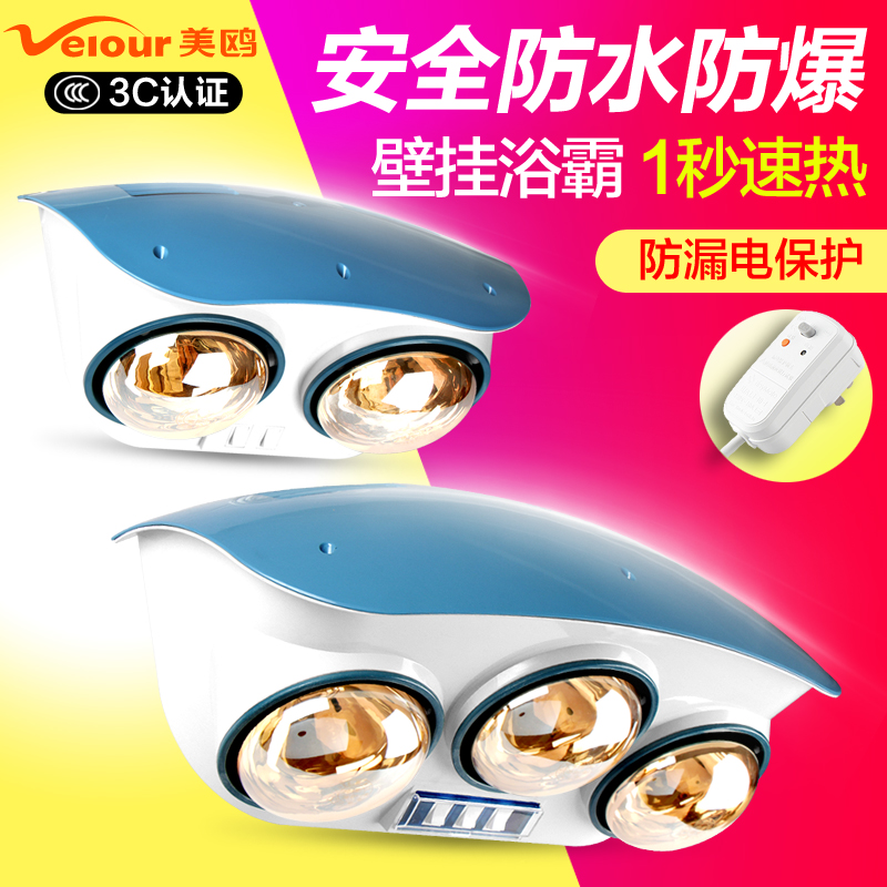 美鸥  浴霸壁挂式 挂壁式浴霸挂墙2两灯3三灯双灯取暖灯泡卫生间