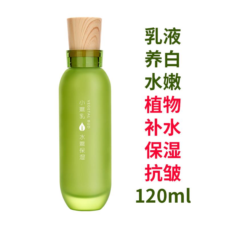 丽颜世家草本植物提亮乳液增白去粗糙暗黄皮肤春夏脸部补水防干燥