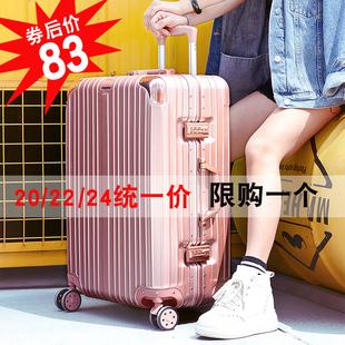 行李箱铝框拉杆箱万向轮女旅行箱男20密码箱子24学生26皮箱包22寸图片