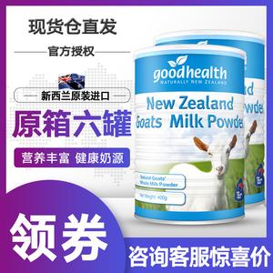 新西兰goodhealth好健康纯山羊奶粉