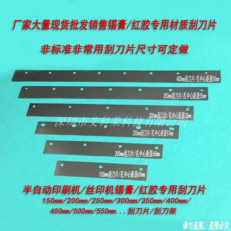 锡膏不锈钢刮刀片SMT红胶油墨胶水刮刀架半自动印刷机刮刀20 25cm