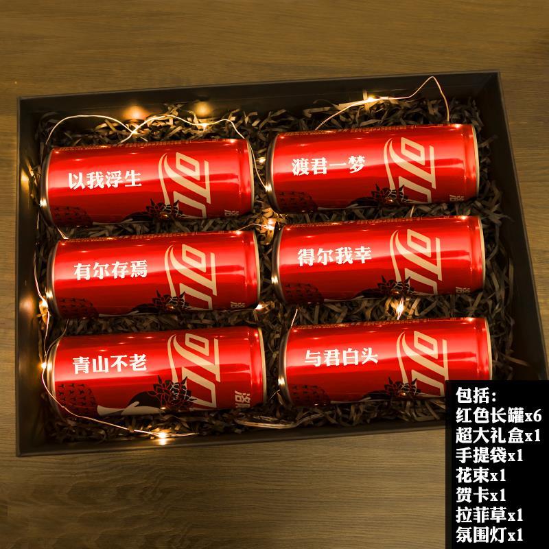 热销0件不包邮可乐定制易拉罐刻字婚庆新年礼品盒diy抖音网红罐饮料情人节礼物