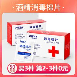 【拍3件 第2-3件0元】OPULA独立包装75%酒精消毒棉片便携湿巾杀菌