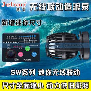 捷宝鱼缸变频无线联动造浪泵RW SW24815 SOW SLW SDW静音造流泵