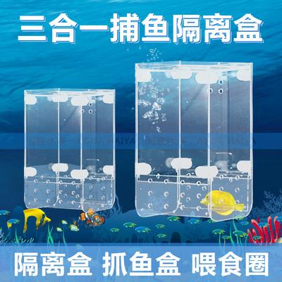 龙祥宫捕鱼盒 抓鱼盒 喂食圈 三合一隔离盒 海水缸诱捕器