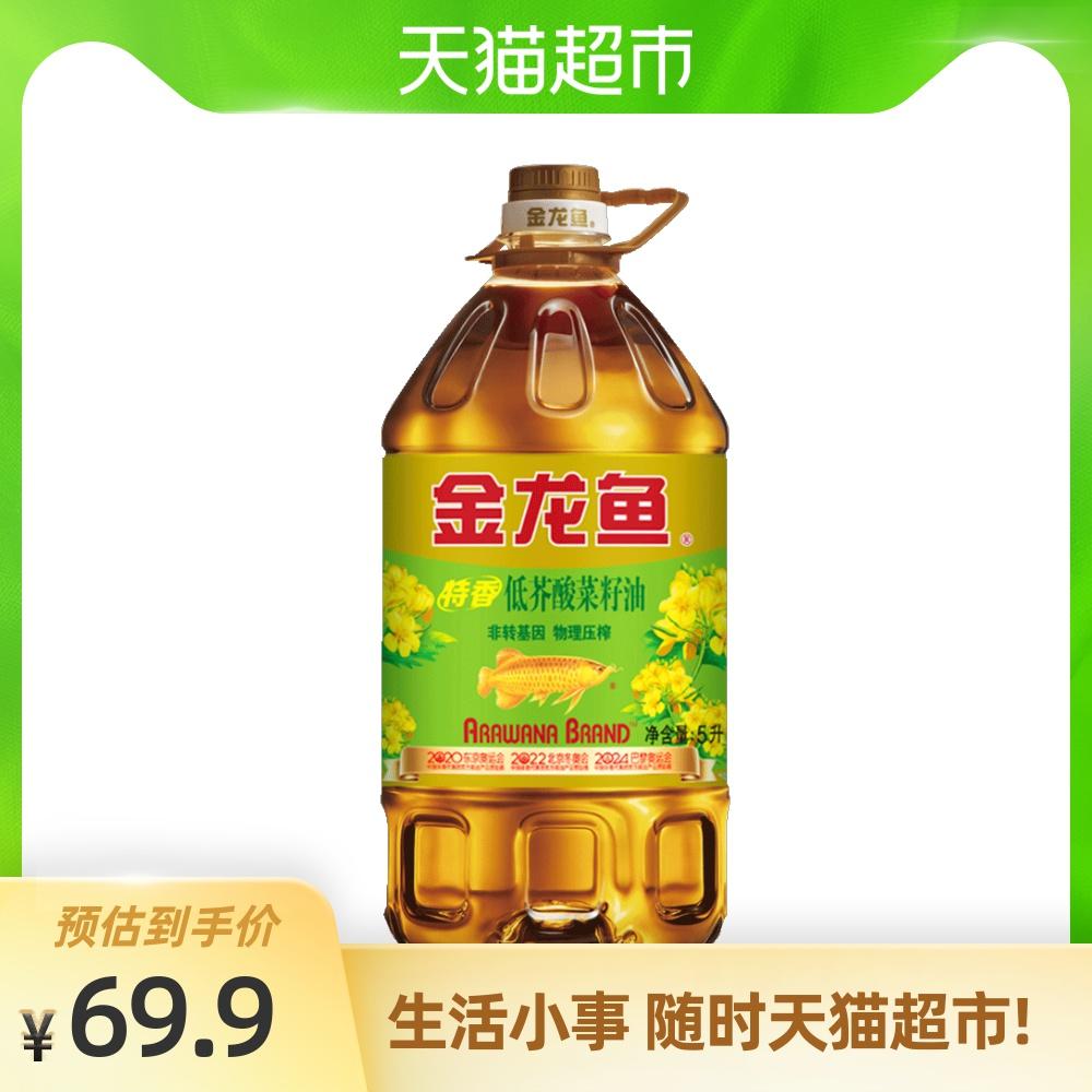 金龙鱼特香菜籽油菜油5L/桶  食用油 非转基因物理压榨低芥酸