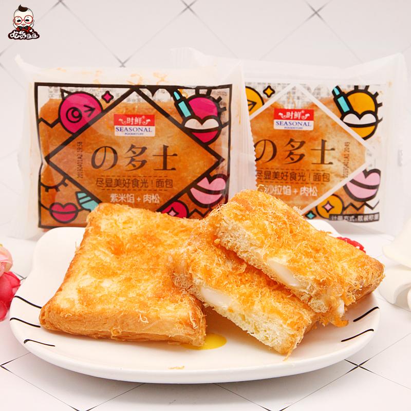 (用1元券)时鲜の多士沙拉馅+肉松紫米馅散称500g切片吐司肉松夹心面包包邮