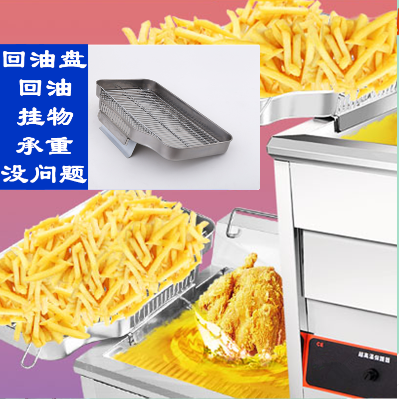 Ma lupin electric fryer accessories fryer accessories oil return pan oil filter net oil drip pan small string display pan all steel