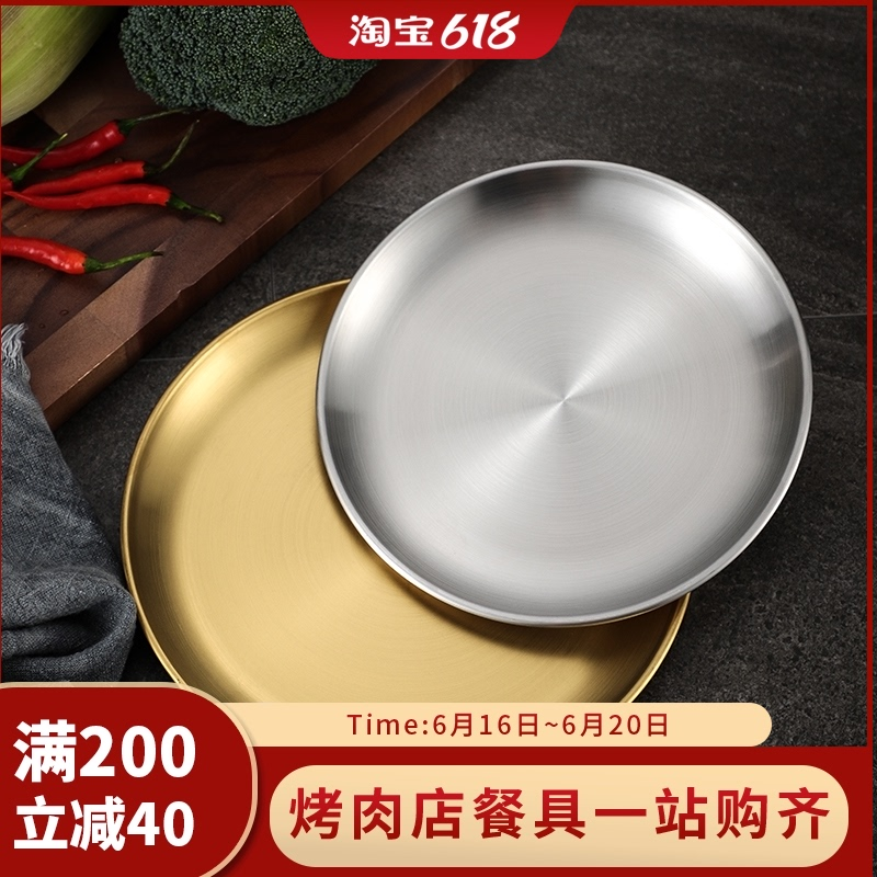 韩式不锈钢加厚圆盘金色咖啡厅托盘水果盘蛋糕盘骨碟菜碟浅盘子