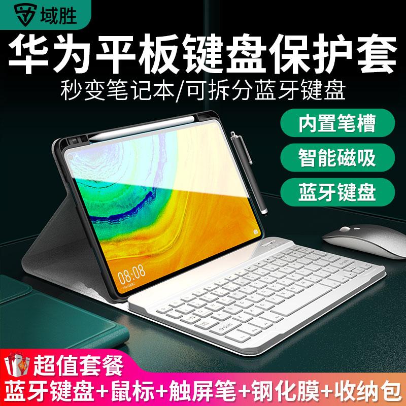 域胜 适用于华为MatePadPro蓝牙键盘保护套m6带笔槽外接鼠标10.8寸matepad平板电脑磁吸荣耀V6全包皮硅胶软壳