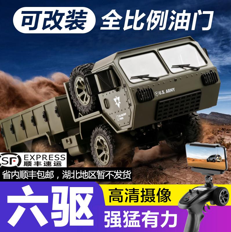 飞宇FY004六轮驱动仿真军卡模型全比例遥控车玩具可载重攀爬越野