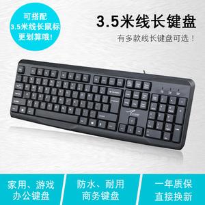 小袋鼠2603台式机PS/2键盘圆孔台式笔记本电脑加长线3.5米USB键盘
