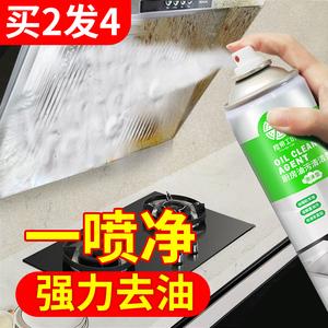 家用厨房清洁剂去油神器抽油烟机泡沫清洗剂强力去污除垢重油污净