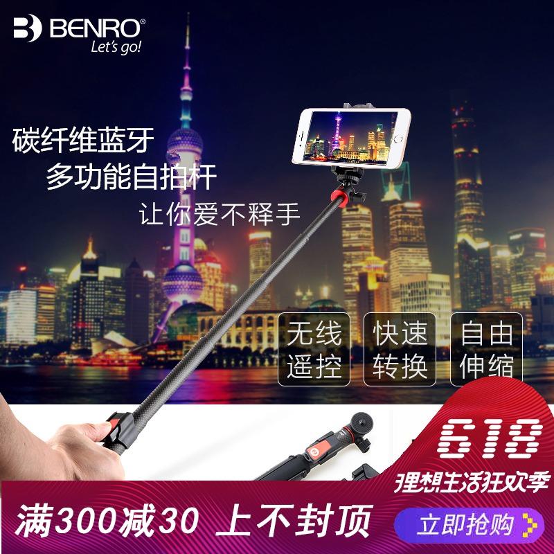 百諾SC1碳纖維自拍桿蘋果 OPPO手機相機支架多功能藍牙自拍架