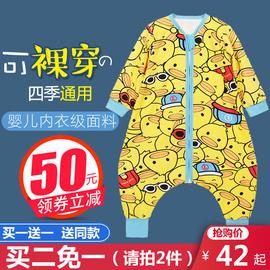 婴儿分腿睡袋春秋薄款儿童小孩中大童男女宝宝夹棉防踢被四季通用图片