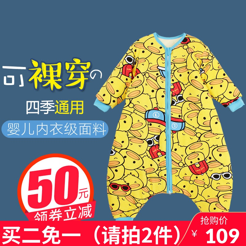 Babies'conjoined sleeping bags in autumn and winter with thick cotton pajamas