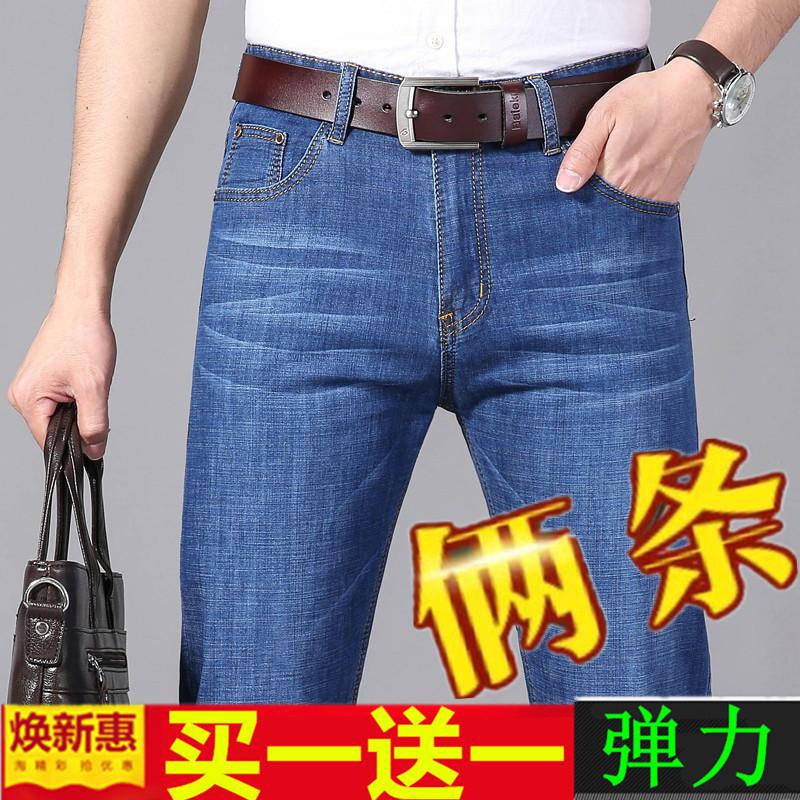 夏季薄款牛仔裤男士宽松直筒秋冬款春季中年超薄弹力冰丝修身裤子