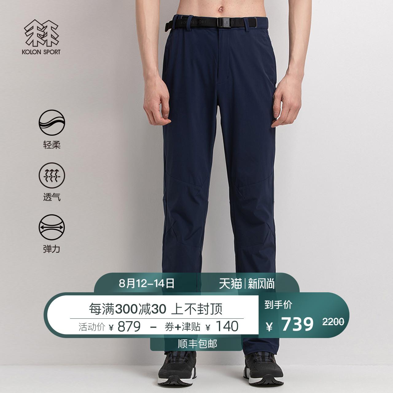 KOLONSPORT可隆裤子男长裤专业款舒乐防污舒适纳米户外运动休闲裤