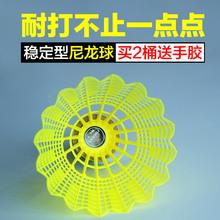 Longnin nylon badminton genuine plastics badminton training ball