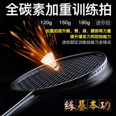 專業加重羽毛球拍訓練拍小黑拍120克150g180克玄鐵重劍全碳素單拍