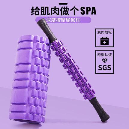 泡沫轴狼牙棒按摩瘦小腿神器肌肉放松瘦腿瑜伽柱滚轴滚轮健身器材