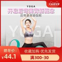 瑜伽轮开背女初学者瑜珈器材普拉提圈瘦腿瘦肩健身用品后弯神器
