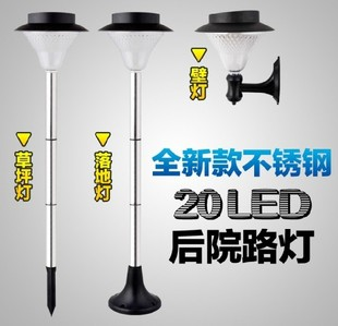 The new 4th generation 20LED solar lights garden lights lawn lamp outdoor lamp post lights wall lamp floor lamp